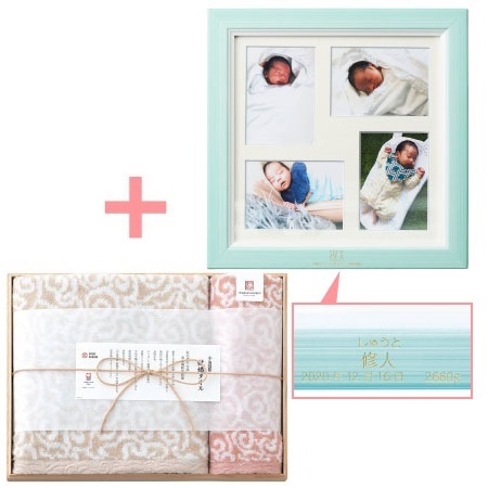【送料無料】名入れパステルブルーフォトフレームと今治謹製 木箱入り紋織タオルJ(ピンク) たまひよSHOP・たまひよの内祝い
