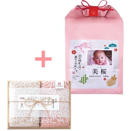 【送料無料】吉兆楽 写真&名入れ生まれた体重の新潟産コシヒカリ米 (鶴亀)ピンクと今治謹製 木箱入り紋織タオルG(ピンク) たまひよSHOP・たまひよの内祝い