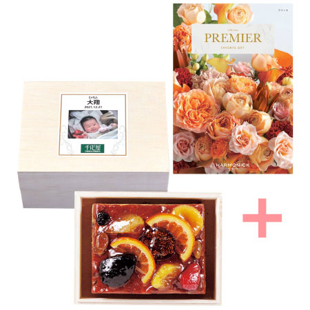 【送料無料】千疋屋 写真&名入れオリジナルフルーツケーキとプルミエ ラフィネ たまひよSHOP・たまひよの内祝い