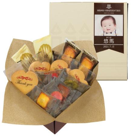 【送料無料】アンリ・シャルパンティエ 写真&名入れ焼菓子Mセット たまひよSHOP・たまひよの内祝い