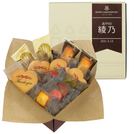 【送料無料】アンリ・シャルパンティエ 名入れ焼菓子Mセット たまひよSHOP・たまひよの内祝い