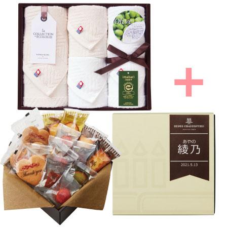 【送料無料】アンリ・シャルパンティエ 名入れ焼菓子Mセットと今治タオルC たまひよSHOP・たまひよの内祝い