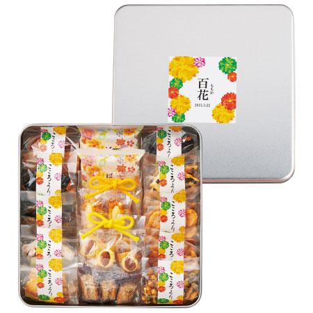 【送料無料】こころより 名入れ米菓詰合せC たまひよSHOP・たまひよの内祝い