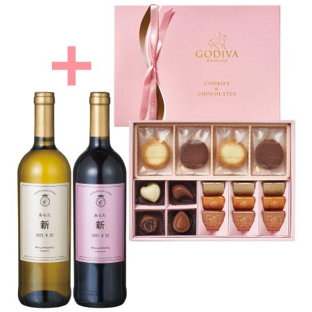 【送料無料】名入れワイン マラテスタとゴディバ たまひよオリジナルクッキー&チョコレートアソートメントA ビアンコ(白)&ロッソ(赤) たまひよSHOP・たまひよの内祝い