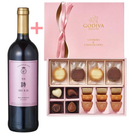 【送料無料】名入れワイン マラテスタとゴディバ たまひよオリジナルクッキー&チョコレートアソートメントA ロッソ(赤) たまひよSHOP・たまひよの内祝い