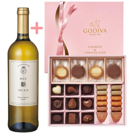 【送料無料】名入れワイン マラテスタとゴディバ たまひよオリジナルクッキー&チョコレートアソートメントB ビアンコ(白) たまひよSHOP・たまひよの内祝い