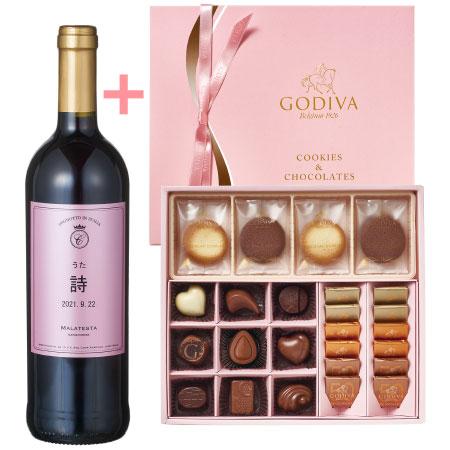 【送料無料】名入れワイン マラテスタとゴディバ たまひよオリジナルクッキー&チョコレートアソートメントB ロッソ(赤) たまひよSHOP・たまひよの内祝い