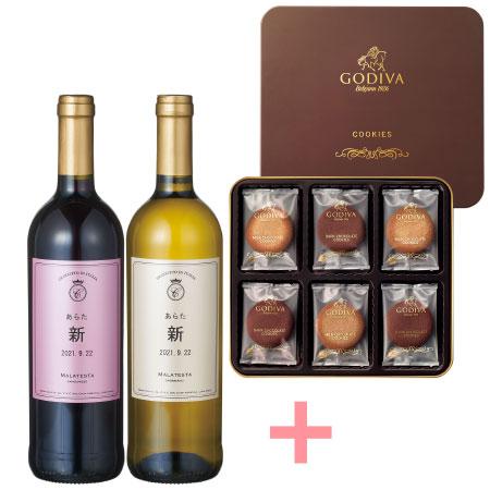 【送料無料】名入れワイン マラテスタとゴディバ クッキーアソートメント18枚入 ビアンコ(白)&ロッソ(赤) たまひよSHOP・たまひよの内祝い