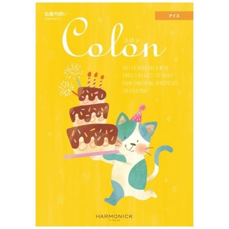 【送料無料】出産内祝用カタログギフト「コロン」 アイスコース たまひよSHOP・たまひよの内祝い