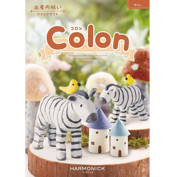【送料無料】出産内祝い用カタログギフト「コロン」 プリンコース たまひよSHOP・たまひよの内祝い