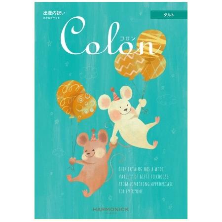 【送料無料】出産内祝用カタログギフト「コロン」 タルトコース たまひよSHOP・たまひよの内祝い