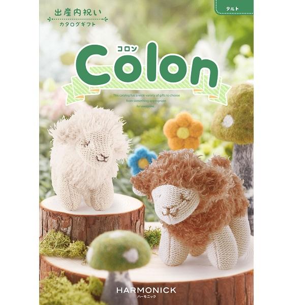 【送料無料】出産内祝い用カタログギフト「コロン」 タルトコース たまひよSHOP・たまひよの内祝い