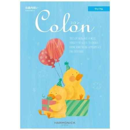 【送料無料】出産内祝用カタログギフト「コロン」 ワッフルコース たまひよSHOP・たまひよの内祝い