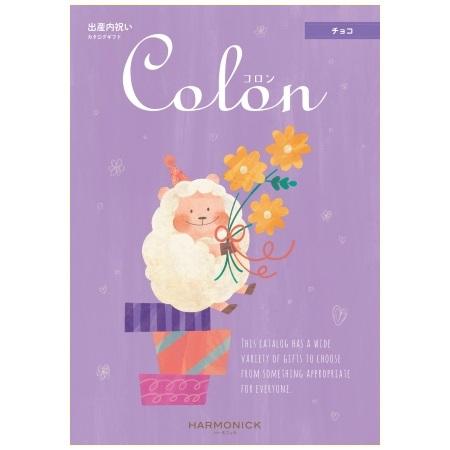 【送料無料】出産内祝用カタログギフト「コロン」 チョココース たまひよSHOP・たまひよの内祝い