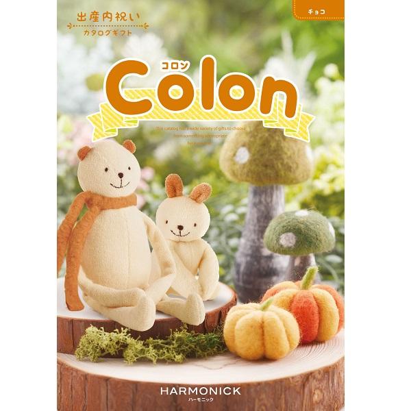【送料無料】出産内祝い用カタログギフト「コロン」 チョココース たまひよSHOP・たまひよの内祝い