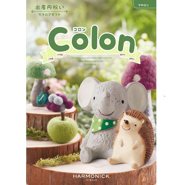 【送料無料】出産内祝い用カタログギフト「コロン」 マカロンコース たまひよSHOP・たまひよの内祝い