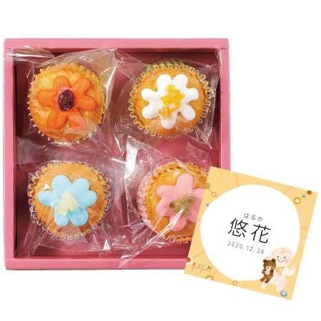 フクフル 名入れお花畑のカップケーキA たまひよSHOP・たまひよの内祝い