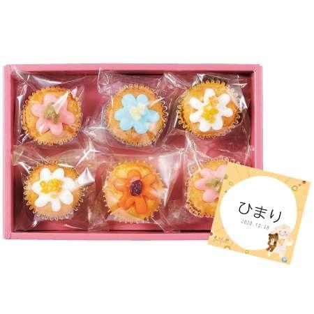 フクフル 名入れお花畑のカップケーキB たまひよSHOP・たまひよの内祝い