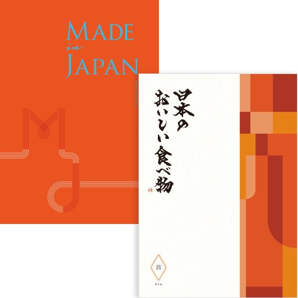 【送料無料】【WEB限定】Made In Japan MJ16コース と 日本のおいしい食べ物 茜コース のセット たまひよSHOP・たまひよの内祝い