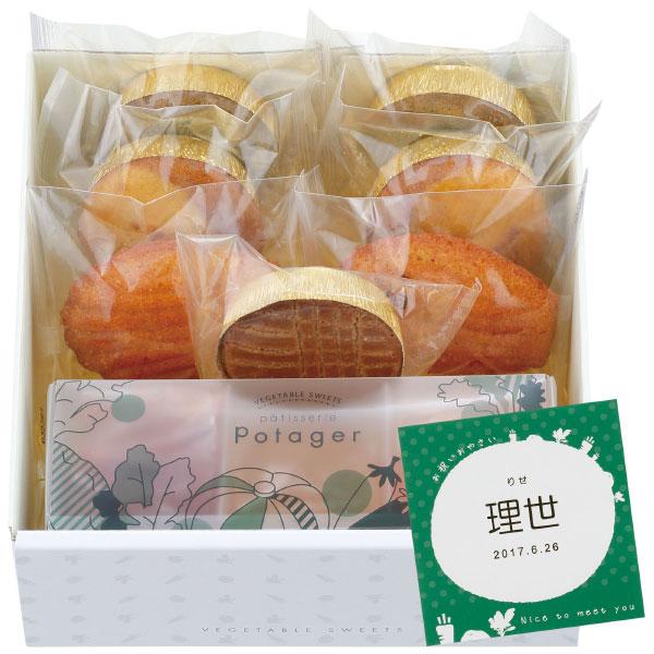 【期間限定】パティスリー ポタジエ 名入れ国産野菜のフルーツジュレ&焼菓子詰合せB たまひよSHOP・たまひよの内祝い