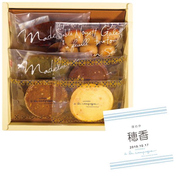 【期間限定】ア・ラ・カンパーニュ 名入れ季節の焼き菓子詰合せA(名入れカード付き) たまひよSHOP・たまひよの内祝い