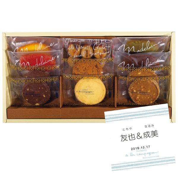 【送料無料】【期間限定】ア・ラ・カンパーニュ 名入れ季節の焼き菓子詰合せB(名入れカード付き) たまひよSHOP・たまひよの内祝い