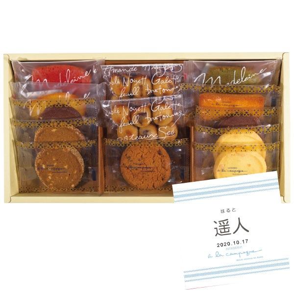 【送料無料】【期間限定】ア・ラ・カンパーニュ 名入れ季節の焼き菓子詰合せC(名入れカード付き) たまひよSHOP・たまひよの内祝い