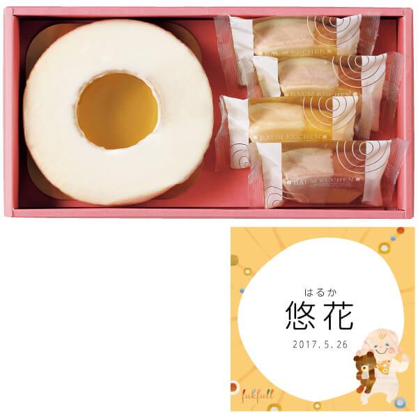 【送料無料】フクフル ホワイトチョコ掛けりんごバウムと小分けバウム4個(シェフ坂井宏行監修) 名入れカード付き たまひよSHOP・たまひよの内祝い