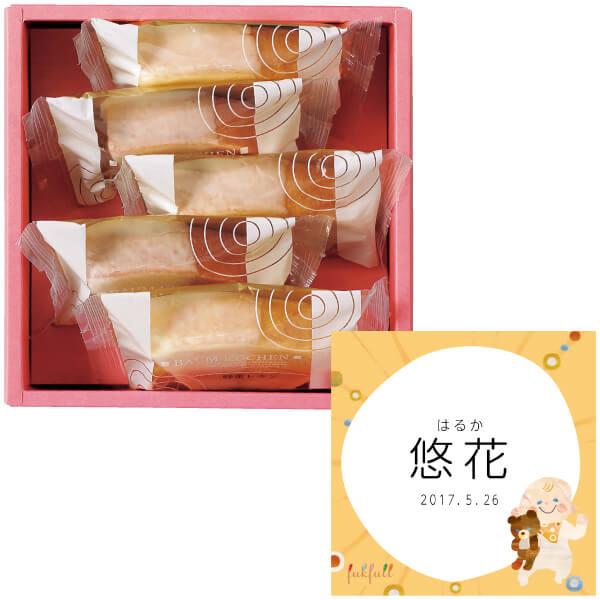 【送料無料】フクフル ホワイトチョコ掛け小分けバウム5個入り(シェフ坂井宏行監修) 名入れカード付き たまひよSHOP・たまひよの内祝い