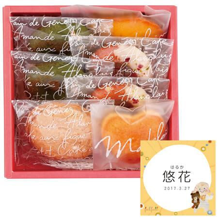 フクフル 名入れ焼き菓子アソート7個入り(パティシエ田路広次郎監修) たまひよSHOP・たまひよの内祝い