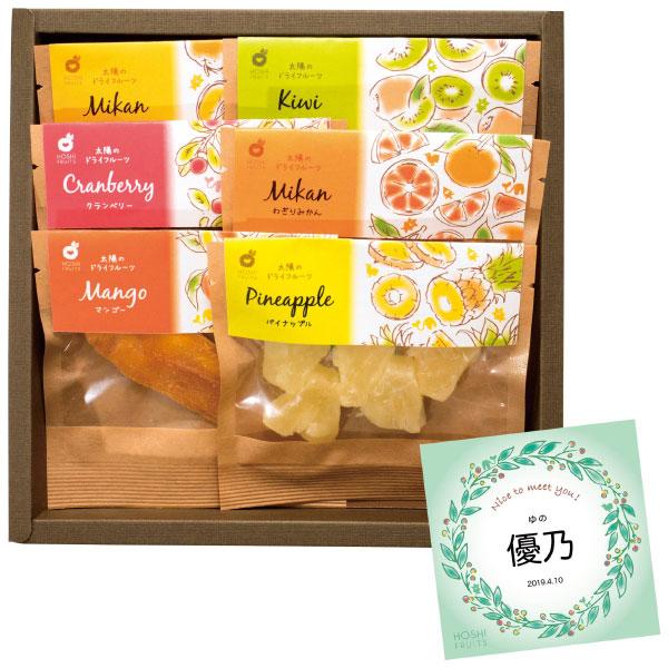 【送料無料】【期間限定】ホシフルーツ 太陽のドライフルーツ6袋入 名入れ たまひよSHOP・たまひよの内祝い