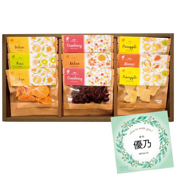 【送料無料】【期間限定】ホシフルーツ 太陽のドライフルーツ9袋入 名入れ たまひよSHOP・たまひよの内祝い