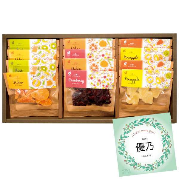 【送料無料】【期間限定】ホシフルーツ 太陽のドライフルーツ12袋入 名入れ たまひよSHOP・たまひよの内祝い