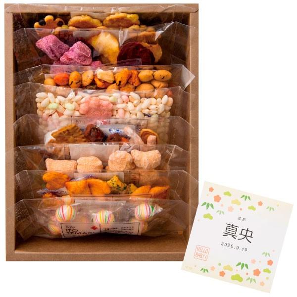 【送料無料】【期間限定】京都 鞍馬庵 京干菓華子8袋 名入れ たまひよSHOP・たまひよの内祝い