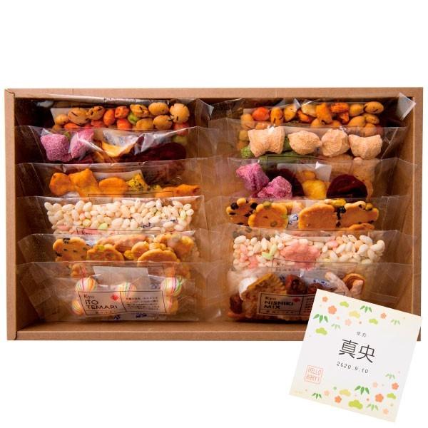【送料無料】【期間限定】京都 鞍馬庵 京干菓華子12袋 名入れ たまひよSHOP・たまひよの内祝い