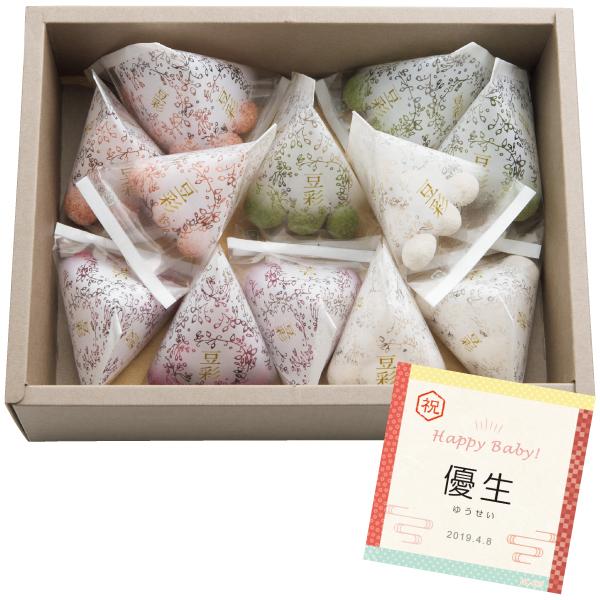 豆彩 名入れテトラ豆菓子12袋入り たまひよSHOP・たまひよの内祝い