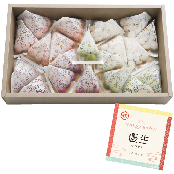 【送料無料】豆彩 名入れテトラ豆菓子20袋入り たまひよSHOP・たまひよの内祝い