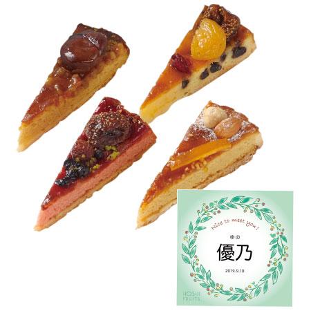 【期間限定】ホシフルーツ 名入れフルーツとナッツのタルト4個 たまひよSHOP・たまひよの内祝い