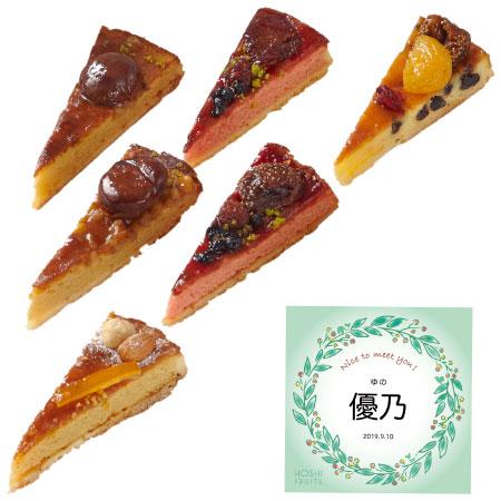 【期間限定】ホシフルーツ 名入れフルーツとナッツのタルト6個 たまひよSHOP・たまひよの内祝い