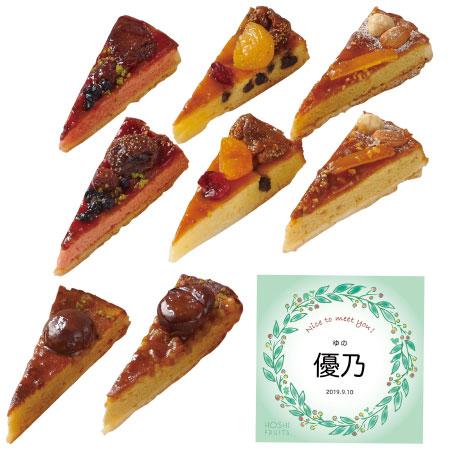 【送料無料】【期間限定】ホシフルーツ 名入れフルーツとナッツのタルト8個 たまひよSHOP・たまひよの内祝い