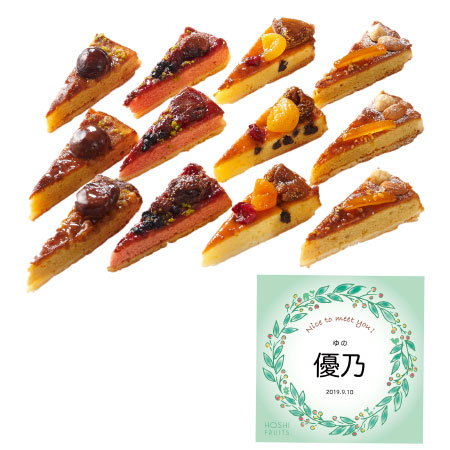 【送料無料】【期間限定】ホシフルーツ 名入れフルーツとナッツのタルト12個 たまひよSHOP・たまひよの内祝い