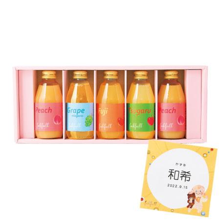 たまひよSHOP【送料無料】【期間限定】フクフル 名入れ季節の長野産100%ジュース 5本 たまひよSHOP・たまひよの内祝い