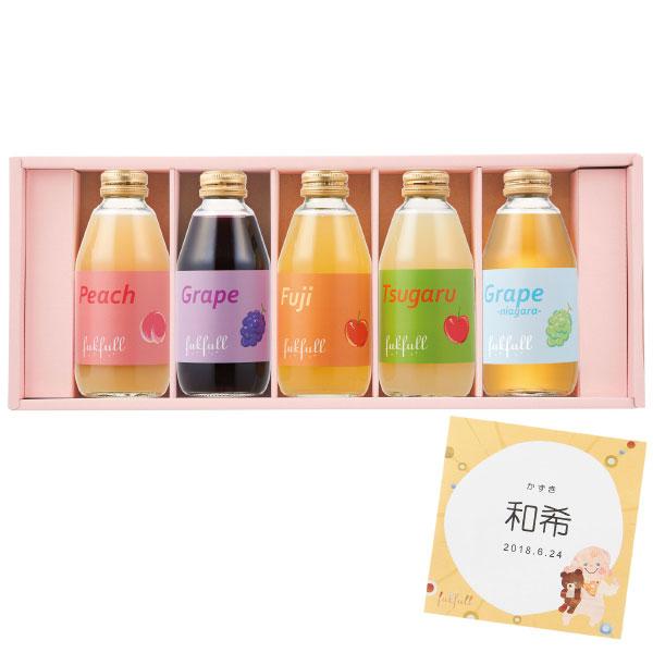 【送料無料】【期間限定】フクフル 名入れ季節の長野産100%ジュース 5本 たまひよSHOP・たまひよの内祝い