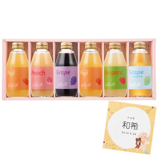 【送料無料】【期間限定】フクフル 名入れ季節の長野産100%ジュース 6本 たまひよSHOP・たまひよの内祝い