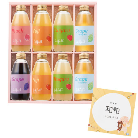 【送料無料】【期間限定】フクフル 名入れ季節の長野産100%ジュース 8本 たまひよSHOP・たまひよの内祝い