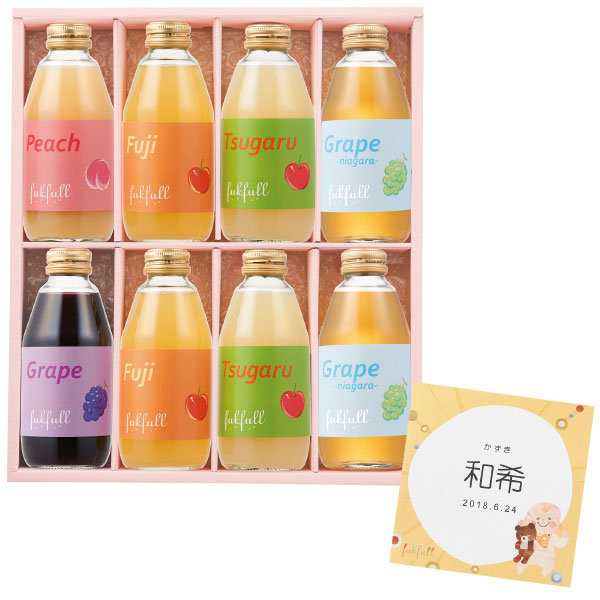 たまひよSHOP【送料無料】【期間限定】フクフル 名入れ季節の長野産100%ジュース 8本 たまひよSHOP・たまひよの内祝い