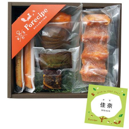 【送料無料】フォレシピ 名入れ薪形バウムクーヘン&焼菓子セットA たまひよSHOP・たまひよの内祝い