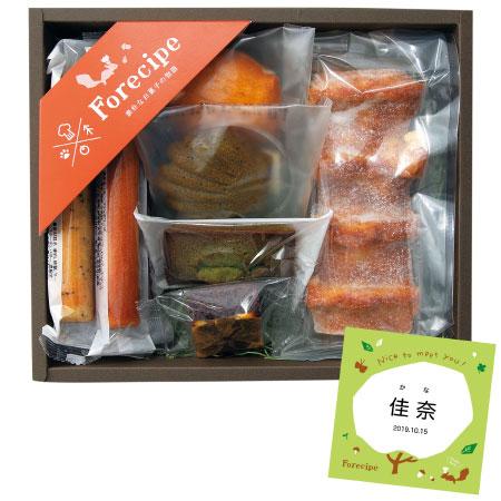 【送料無料】フォレシピ 名入れ薪形バウムクーヘン&焼菓子セットB たまひよSHOP・たまひよの内祝い