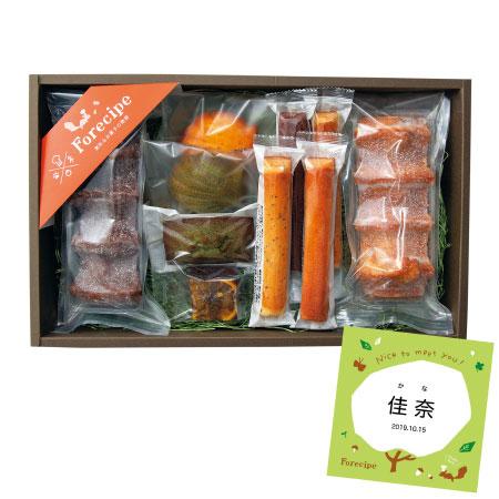 【送料無料】フォレシピ 名入れ薪形バウムクーヘン&焼菓子セットC たまひよSHOP・たまひよの内祝い