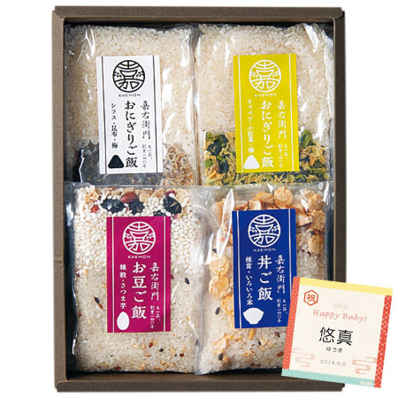 【送料無料】嘉右衛門 名入れご飯セット4個 たまひよSHOP・たまひよの内祝い